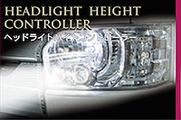 ヘッドライトハイトコントローラー