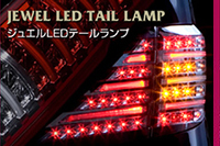 JEWEL LED TAIL LAMP