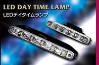 LEDデイタイムランプ