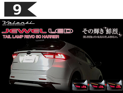 JEWEL LED TAIL LAMP REVO ハリアー(60系)