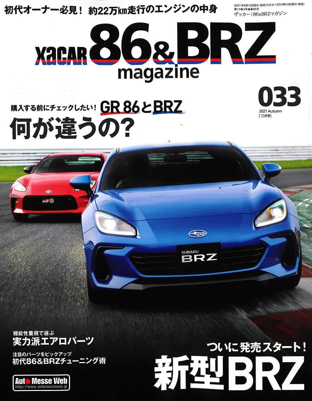 20210914XaCAR86BRZ-1