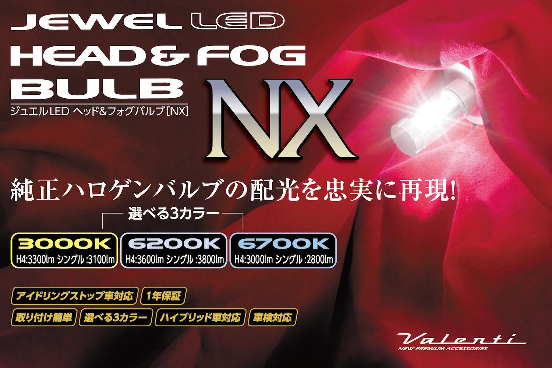 [2017/02/03]ジュエルLEDヘッド&フォグバルブ NXシリーズ