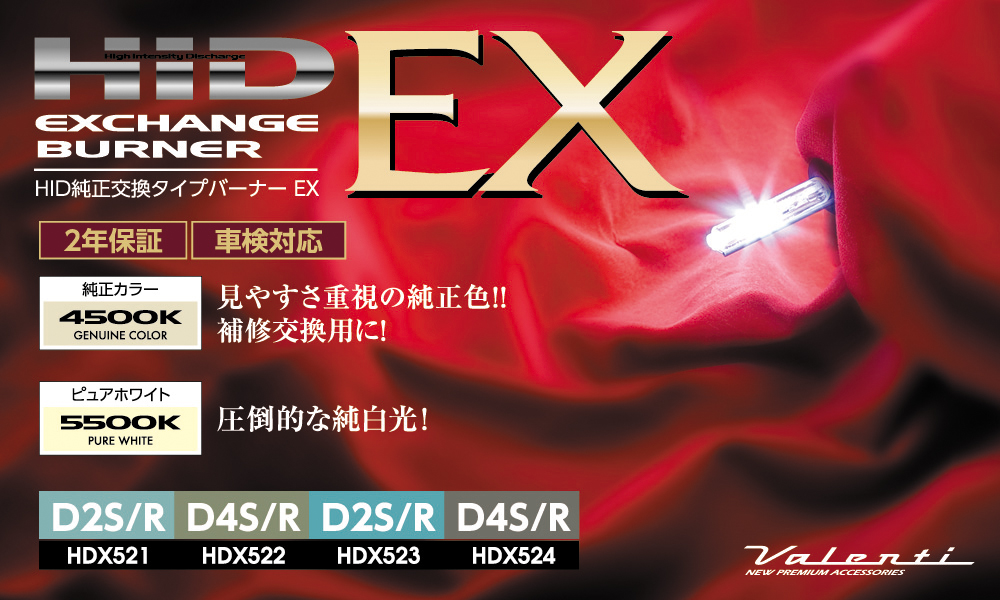 HID純正交換バーナーEX 4500K/5500K