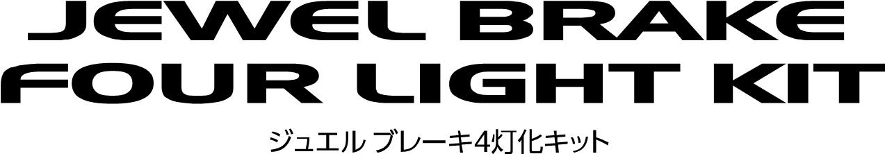 ジュエルブレーキ4灯化キット アルファード/ヴェルファイア(30系)