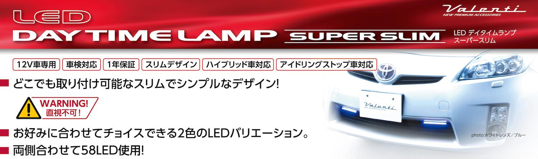 LED デイタイムランプ スーパースリム