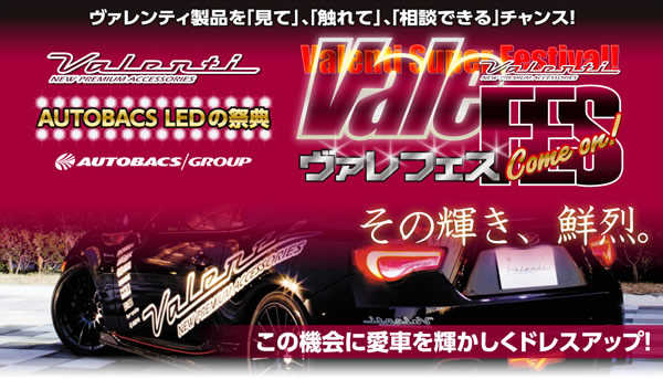 2017年8月5日~8月6日スーパーオートバックス東京ベイ東雲店(東京都)