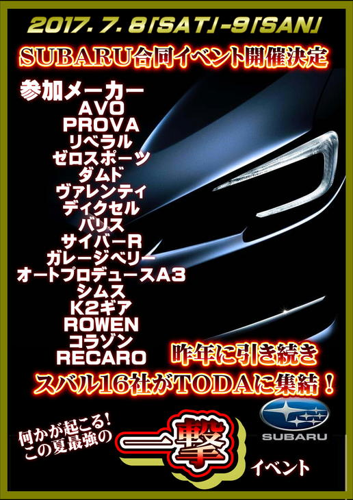 2017年7月8日~9日スーパーオートバックスTODA店(埼玉県)