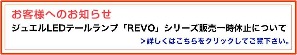ジュエルLEDテールランプREVO TYPE2 ハイエース/レジアスエース(200系)