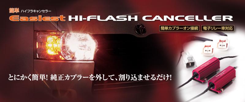hi_flash_canceller_main