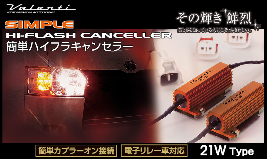 hiflash_canceler_21w_880_image