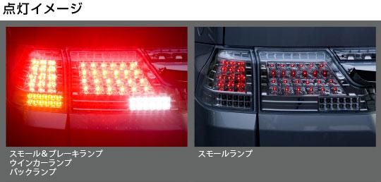 ジュエルLEDテールランプTRAD ステップワゴン(RG系)