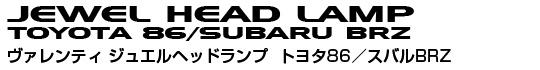 ジュエルヘッドランプ トヨタ86/スバルBRZ
