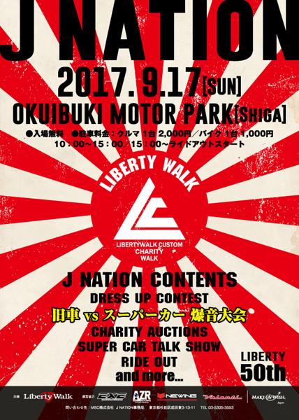 2017年9月17日 J-NATION奥伊吹モーターパーク(滋賀県)
