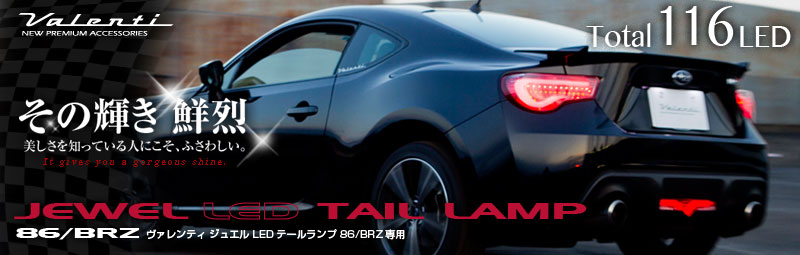 jewel_86brz_tail_top