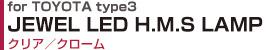 ジュエルLEDハイマウントストップランプ [タイプ3] アルファード/ヴェルファイア(30系)、アクア(10系)、プリウス(30系)など