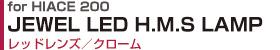 ジュエルLEDハイマウントストップランプ ハイエース/レジアスエース(200系)3型後期以降