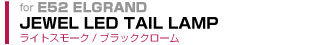 ジュエルLEDテールランプTRAD エルグランド (E52) ロアテール