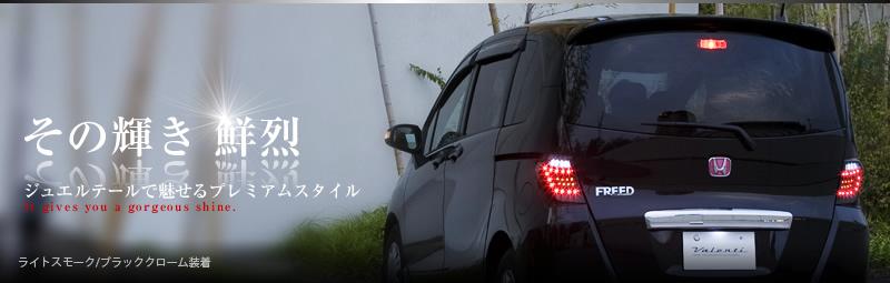ジュエルLEDテールランプTRAD フリード/フリード スパイク(GB3/4)