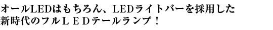 ジュエルLEDテールランプTRAD レガシイツーリングワゴン(BR系)