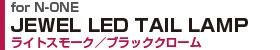 ジュエルLEDテールランプTRAD N-ONE (JG1/2)