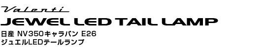 ジュエルLEDテールランプTRAD キャラバン  (NV350)