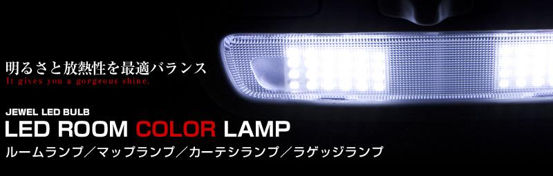 ジュエルLEDバルブ LED ルームカラーランプ