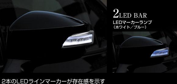 ジュエルLEDドアミラーウィンカー 86 (ZN6) / BRZ (ZC6)