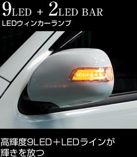 ジュエルLEDドアミラーウィンカー ハイエース/レジアスエース (200系)