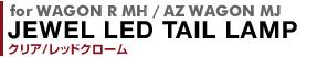ジュエルLEDテールランプTRAD ワゴンR (MH21/22)/AZワゴン(MJ21/22)