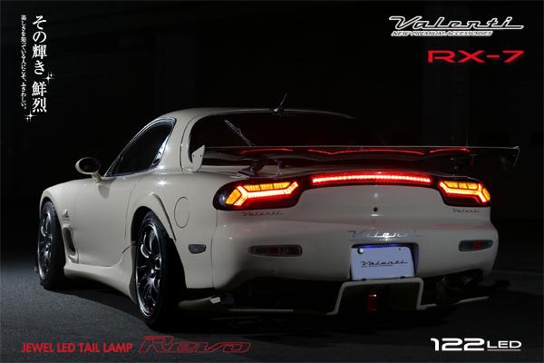 ジュエルLEDテールランプ REVO RX-7 (FD3S)