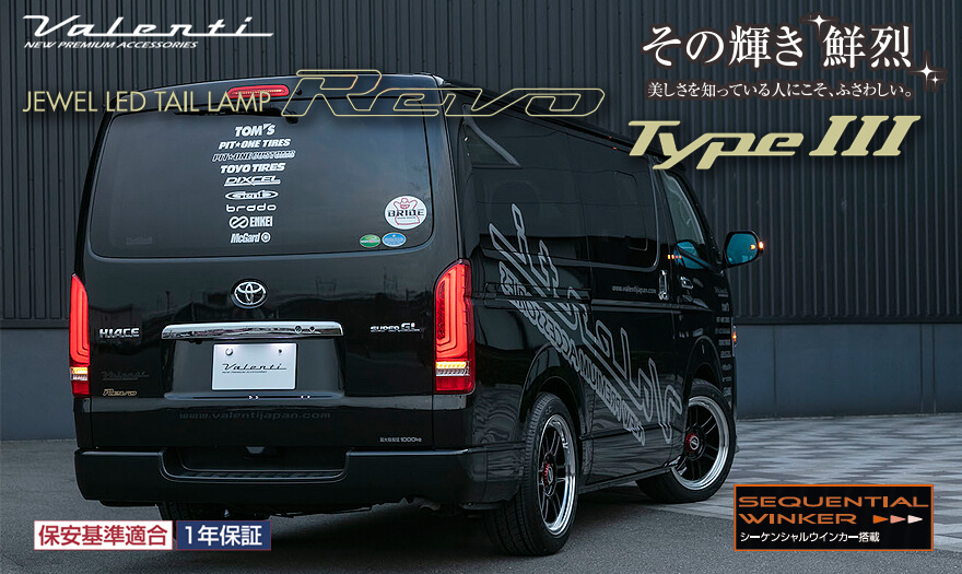 tail_revo_tt200hr3_900_top