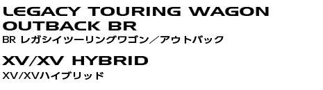 ジュエルLEDハイマウントストップランプ レガシィツーリングワゴン/アウトバック (BR系)/XV/XVハイブリッド/インプレッサスポーツ (GP系)