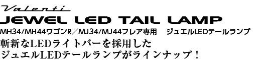 ジュエルLEDテールランプTRAD ワゴンR (MH34/44)/フレア(MJ34/44)
