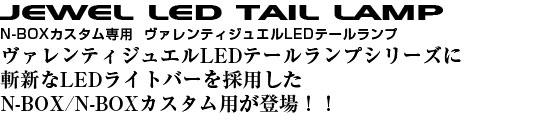 ジュエルLEDテールランプTRAD N-BOX (JF1/2)