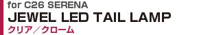ジュエルLEDテールランプTRAD セレナ (C26)