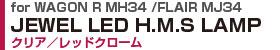 ジュエルLEDハイマウントストップランプ ワゴンR (MH34/44)/フレア (MJ34/44)