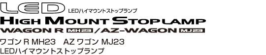 ジュエルLEDハイマウントストップランプ ワゴンR (MH23)/AZワゴン (MJ23)